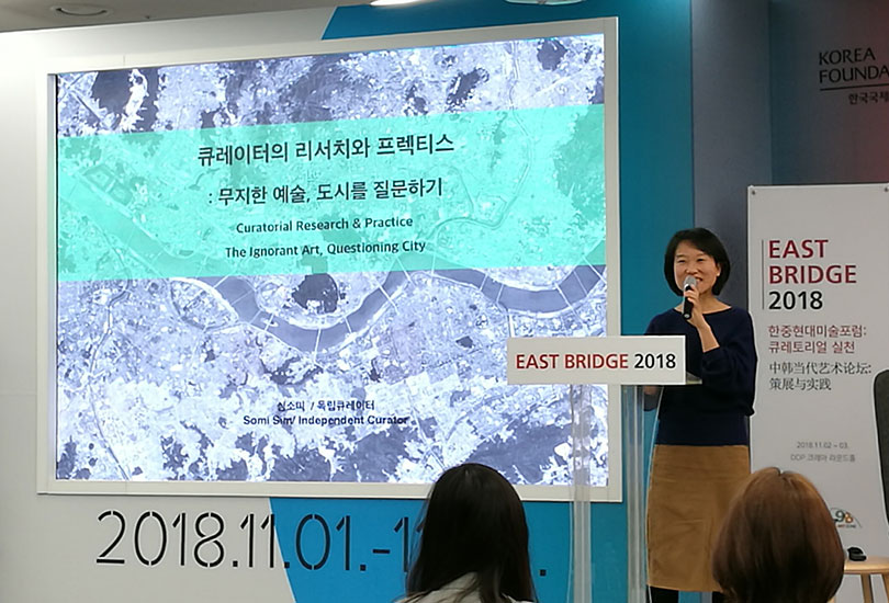 "The Korea Foundation's (KF) ""East Bridge 2018"" art forum featuring experts from Korea and China being held at the Dongdaemun Design Plaza, central Seoul from 2 – 3 NOV 2018. In this photo, curator Somi Sim presents 'Curatorial Research & Practice.' ⒸtheArtro"