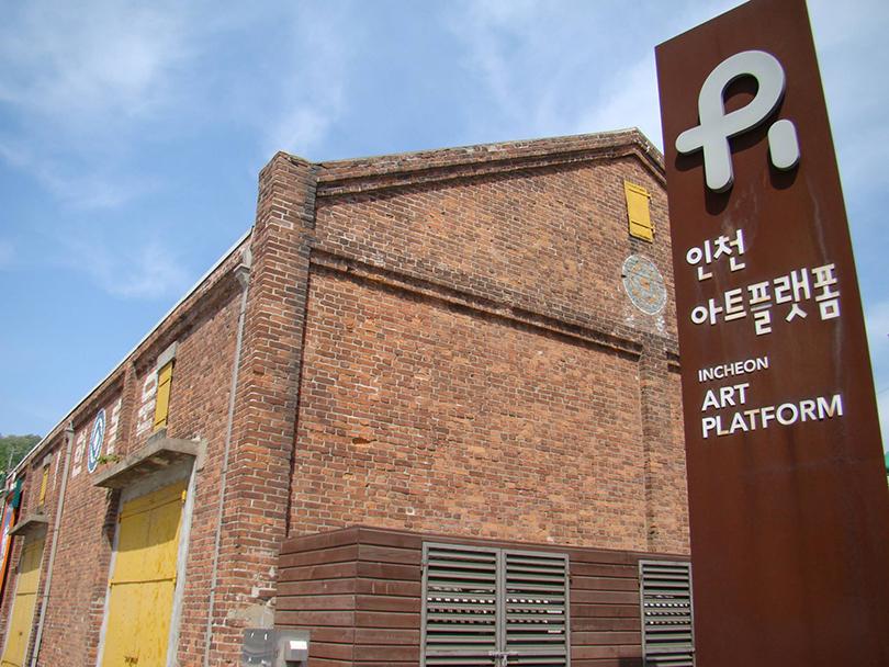 View of the Incheon Art Platform ⓒIncheon Art Platform