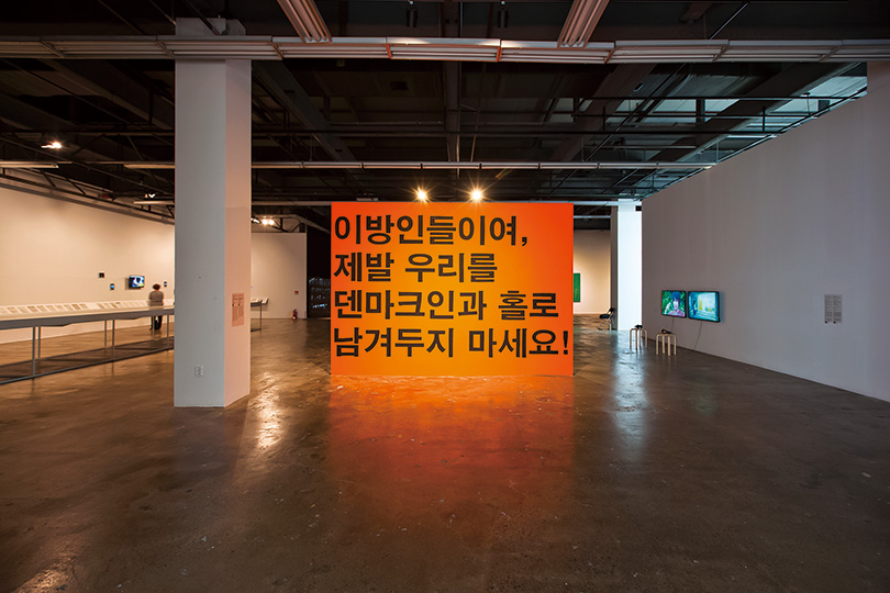 Superflex, 〈Foreigners, Please Don't Leave Us Alone with the Danes〉, Wall Painting, Poster, Variable Size, 《2002 Gwangju Biennale》 Entry. Raises questions on matters related to European border policy, such as the rise of nationalism and anti-immigration laws.