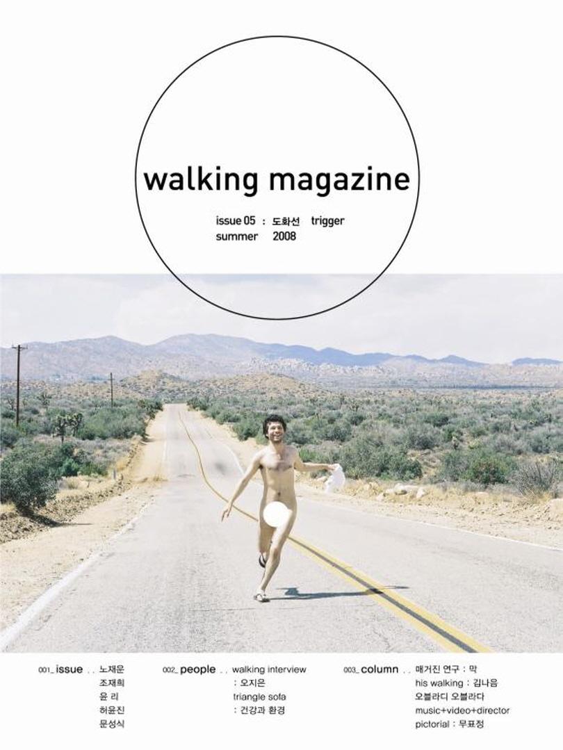 [Walking Magazine] Vol.5, Cover