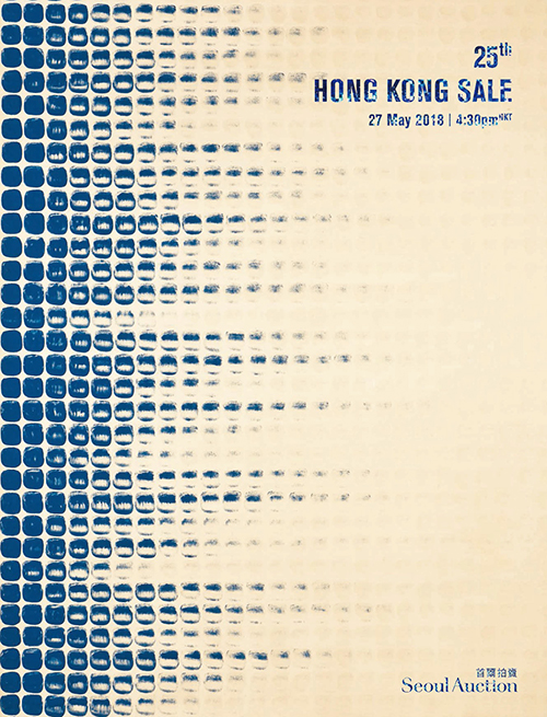 25th Hong Kong Sale Poster ⓒSeoul Auction
