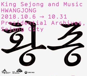 Exhibition PosterⒸSejong Cultural Foundation