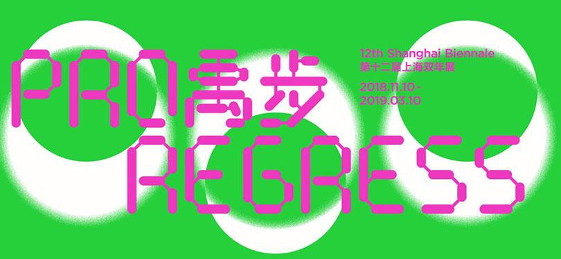 ⒸShanghai Biennale 2018