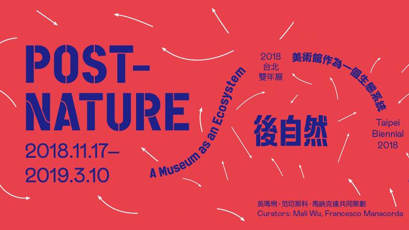 ⒸTaipei Biennial 2018