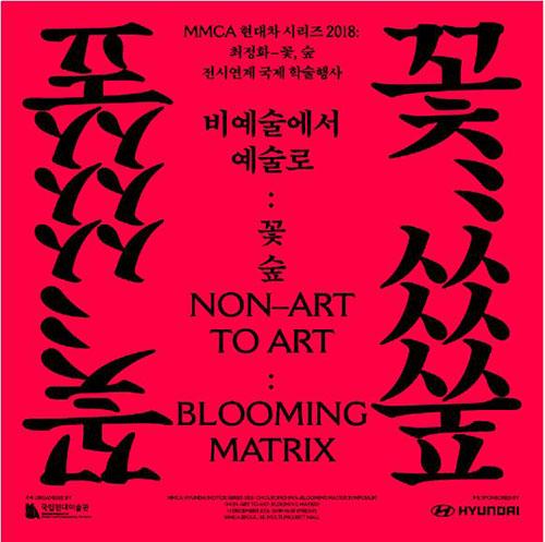 Symposium PosterⒸMMCA Korea