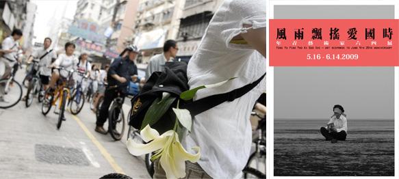 좌) 매년 6월 4일, 페이스북 오픈콜로 모인 사람들이 자전거를 타고 상하이스트리트에서 시작하여 정부기관이 밀집한 센트럴에서 집회를 갖는다./우) 1989년 천안문 사건을 재조명하는 전시 포스터