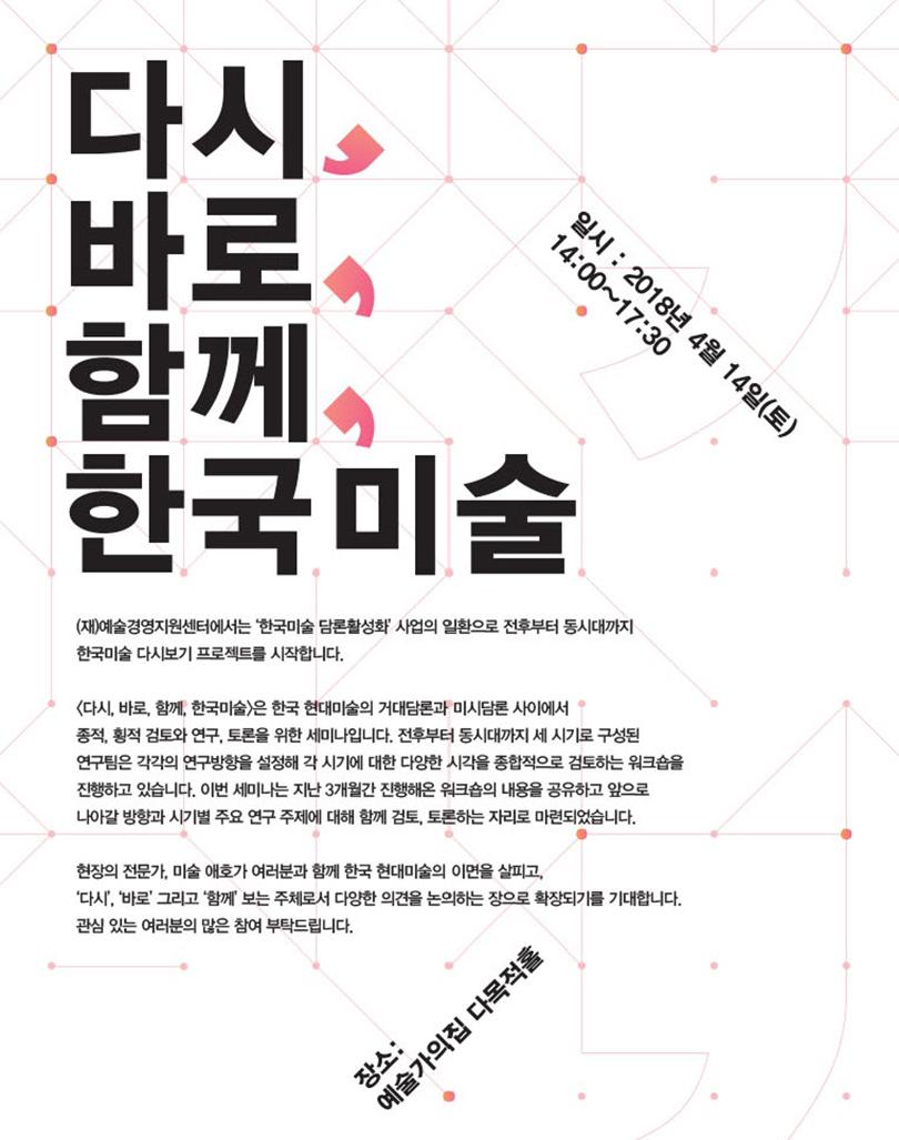 다시,바로,함께,한국미술 포스터