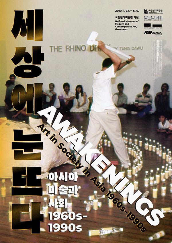 《세상에 눈뜨다: 아시아 미술과 사회 1960s-1990s》 전시 포스터 ⓒ국립현대미술관