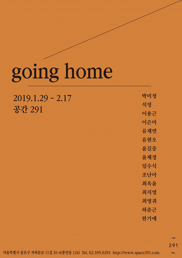 《going home》 전시 포스터 ⓒ공간291