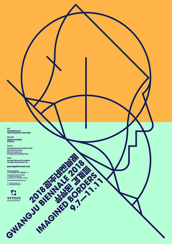 《2018 광주비엔날레》 포스터