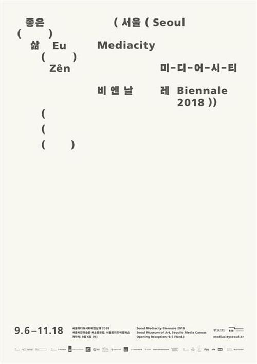 《2018 서울미디어시티비엔날레》 포스터