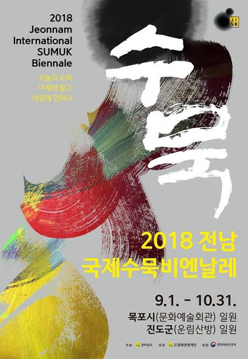 《2018 전남국제수묵비엔날레》 포스터