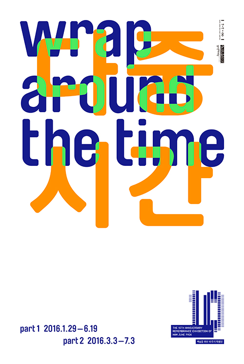 《다중시간》 포스터