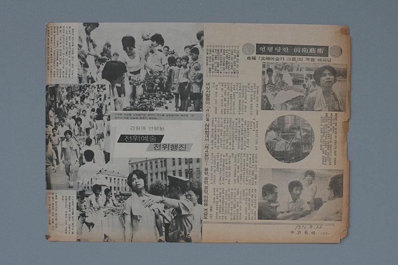 '제4집단' 관련 신문기사.