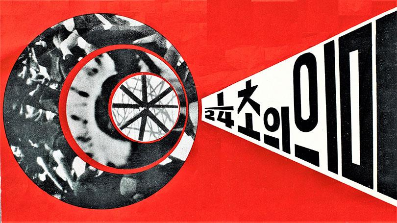 김구림, 1/24초의 의미(The Meaning of 1/24 Second), 1969.