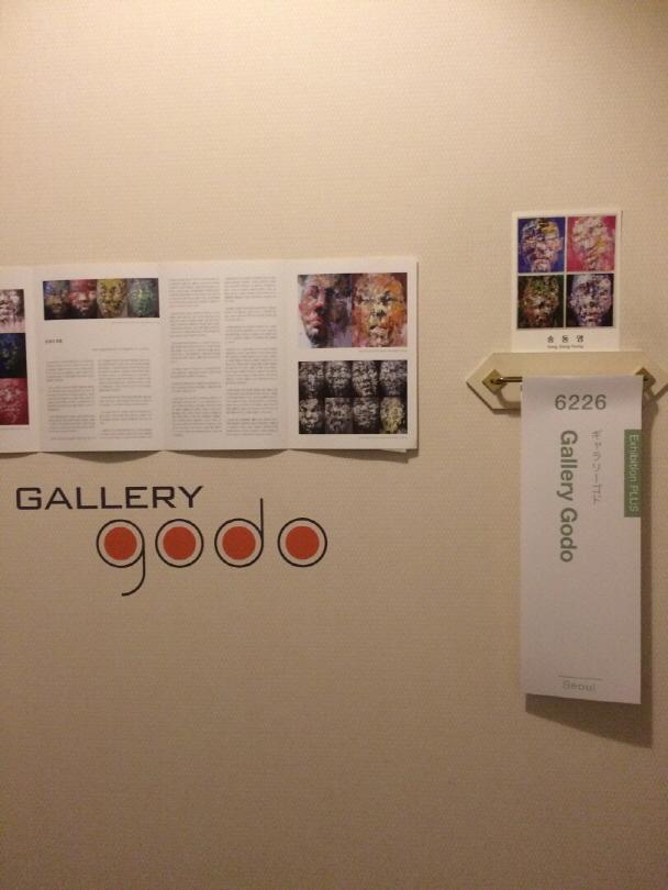 Gallery Godo front