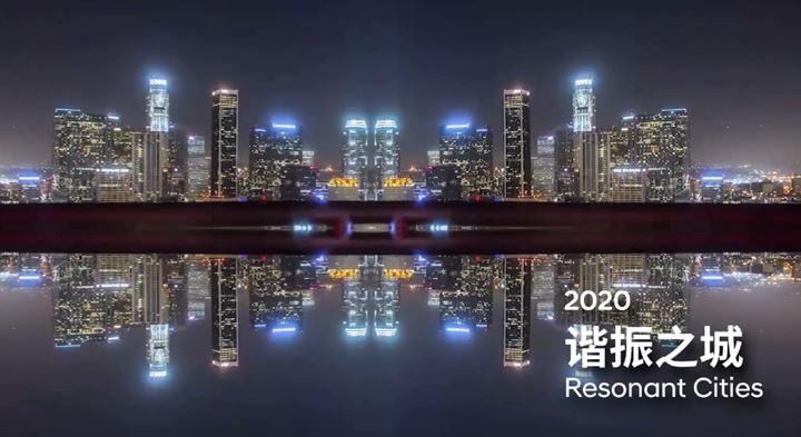 Concept image for 'Resonant Cities'. Courtesy Hyundai Motorstudio Beijing.